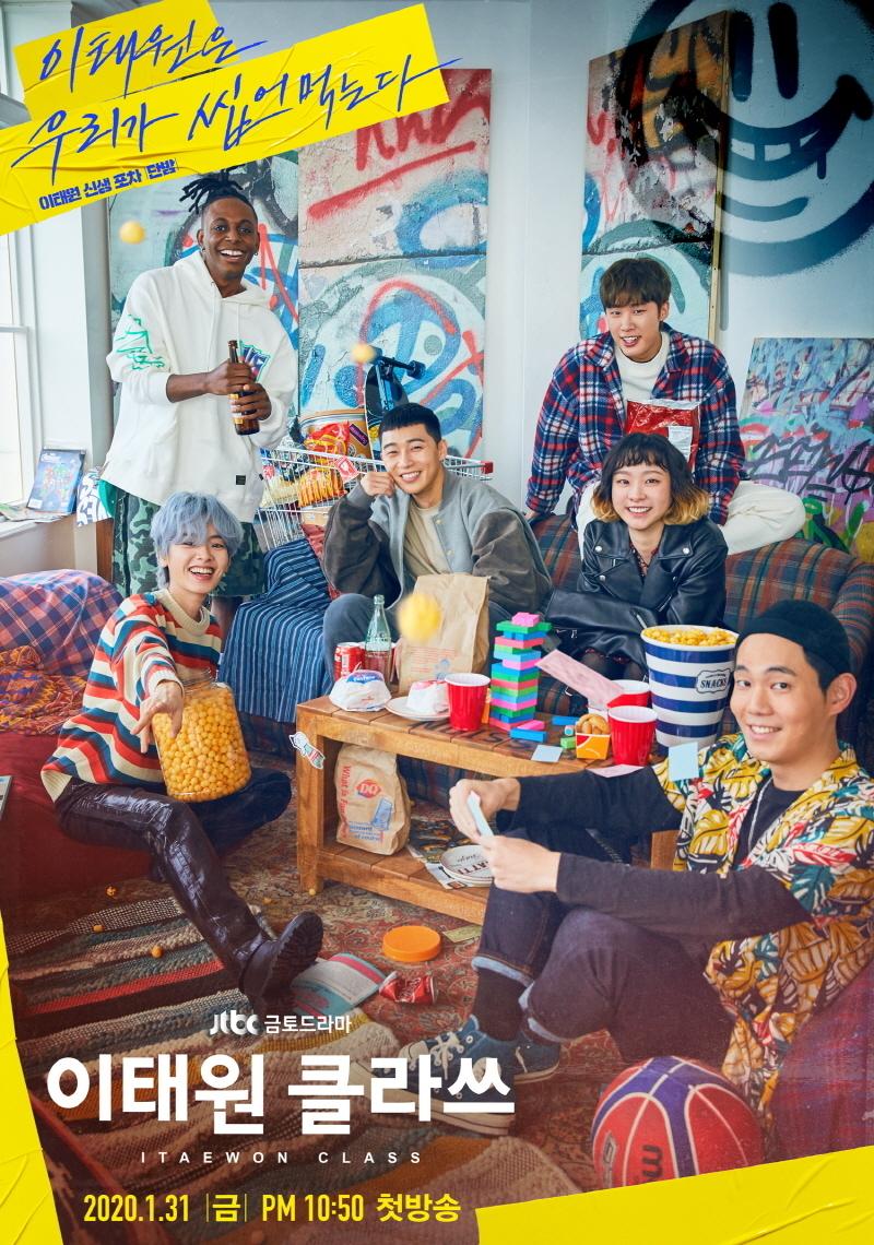 2020年韩国Naver搜索量最高的韩剧和综艺TOP5,你都看过吗?插图4