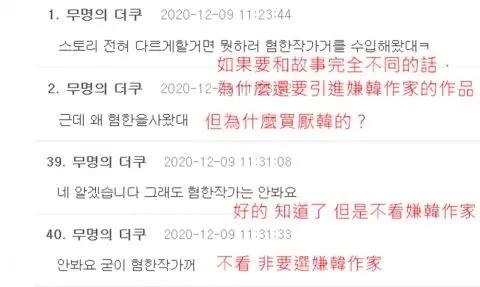 辱韩?《哲仁王后》收视创佳绩却争议不断,韩国网友投诉要求停播插图4