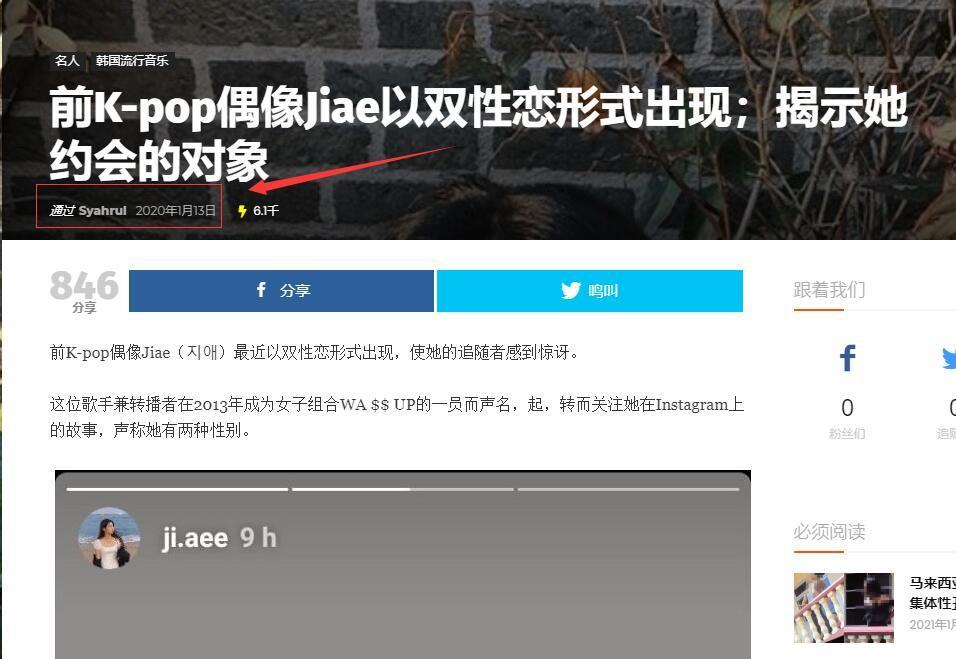 营销号发新闻不看时间?韩国女星Jiae去年1月就宣布出柜了,怎么变成今年了?插图7