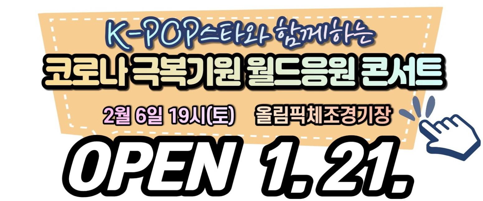 韩国公益团体将在2月举办偶像演唱会,网友:新冠疫情没结束呢?这是疯了吧!插图3