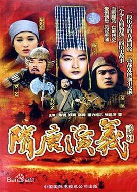 隋唐演义1996