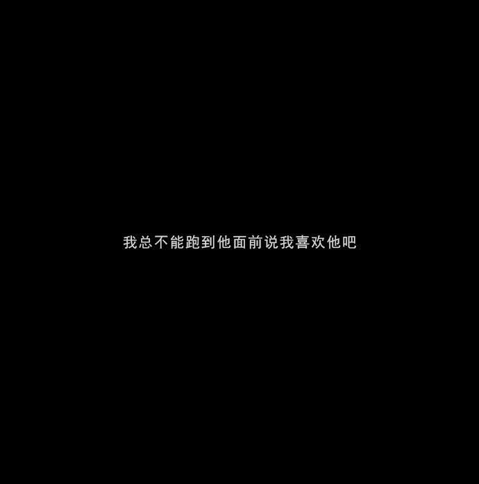 情感语录-廾匸,读作gongxǐ,读音恭喜,意为遗憾