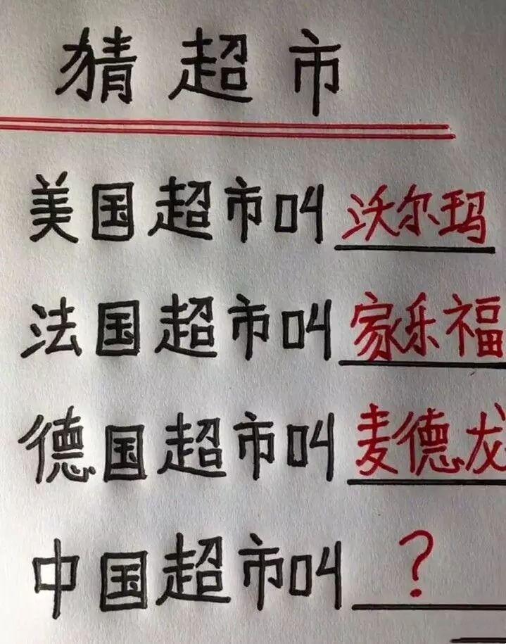搞笑图片你心中的中国超市是?