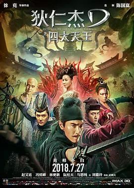 狄仁杰3 / Detective Dee: The Four Heavenly Kings海报