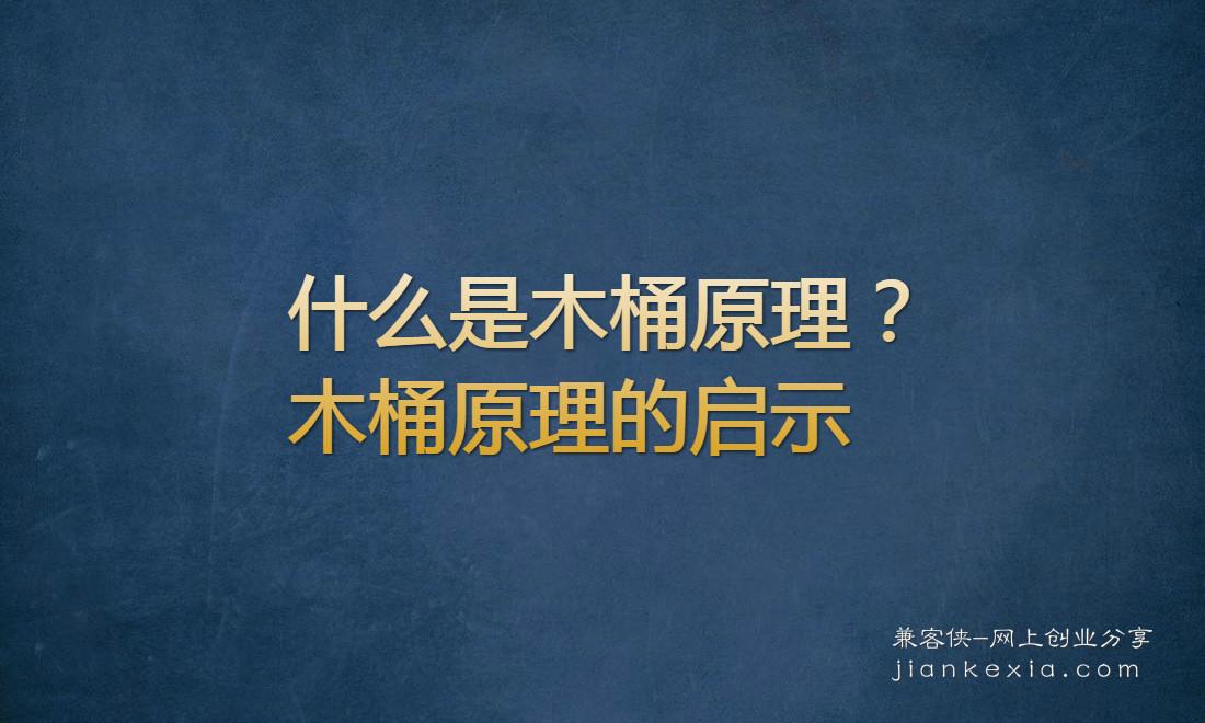 什么是木桶原理?木桶原理的启示