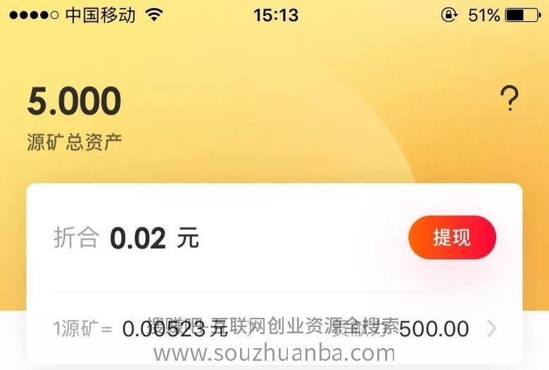 披着云挖矿赚钱外衣的薅羊毛软件from www.souzhuanba.com