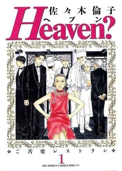 《Heaven?天國餐館》──諦觀的微笑