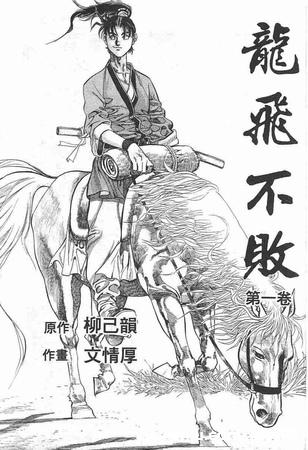《龍飛不敗》漫畫──韓式武俠浪漫