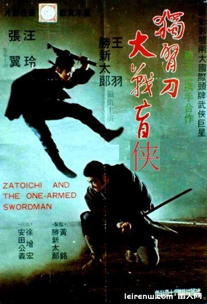 【電影雜談】香港新派武俠電影與日本異色電影的沖擊──《獨臂刀大戰盲俠》