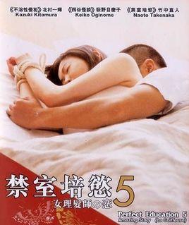 禁室培欲5:女理发师之恋