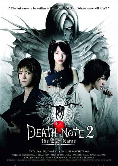 死亡笔记2:最后的名字