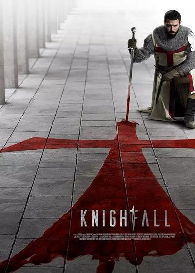 騎士隕落第一季
