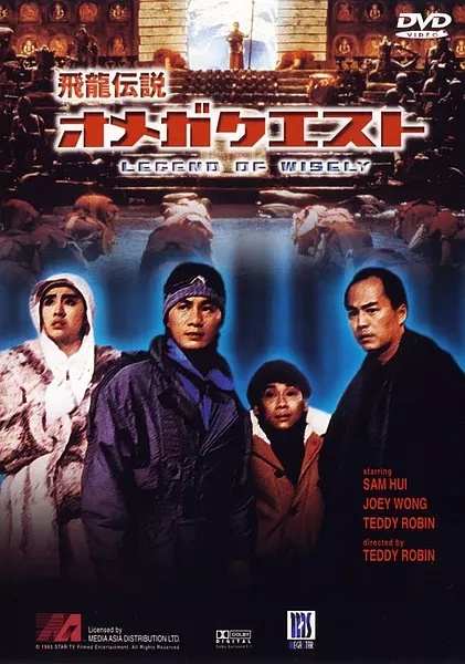 衛斯理傳奇(1987)