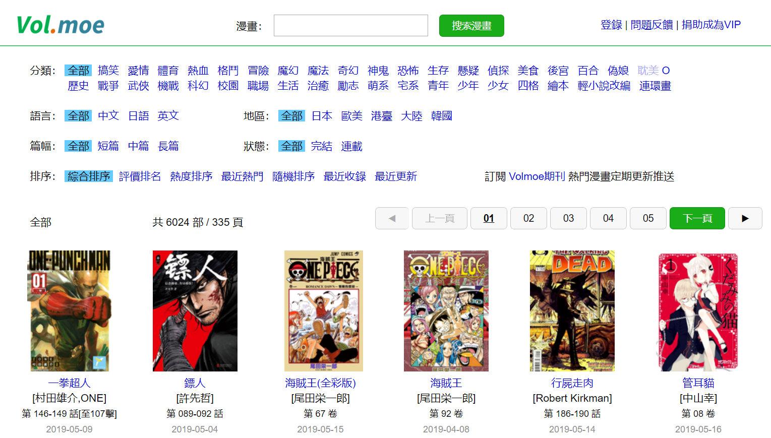 你的kindle还在压泡面吗?来试试这个台湾kindle漫画推送站!