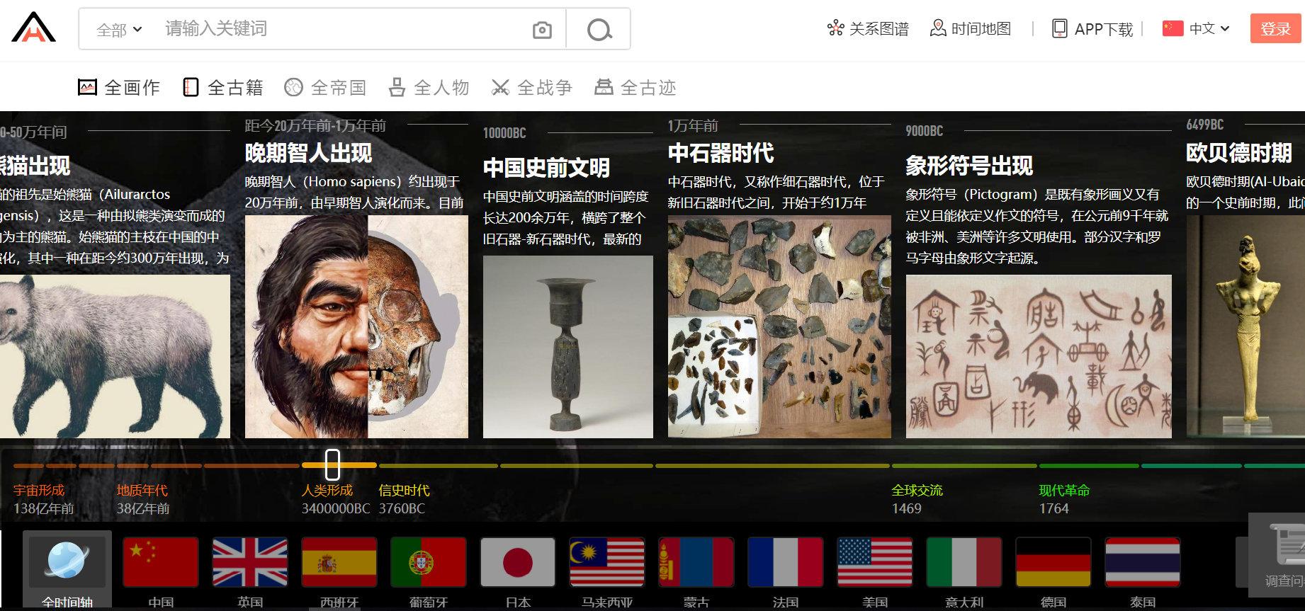 全历史:一个学习了解历史的网站,换个角度看世界 涨姿势 第1张