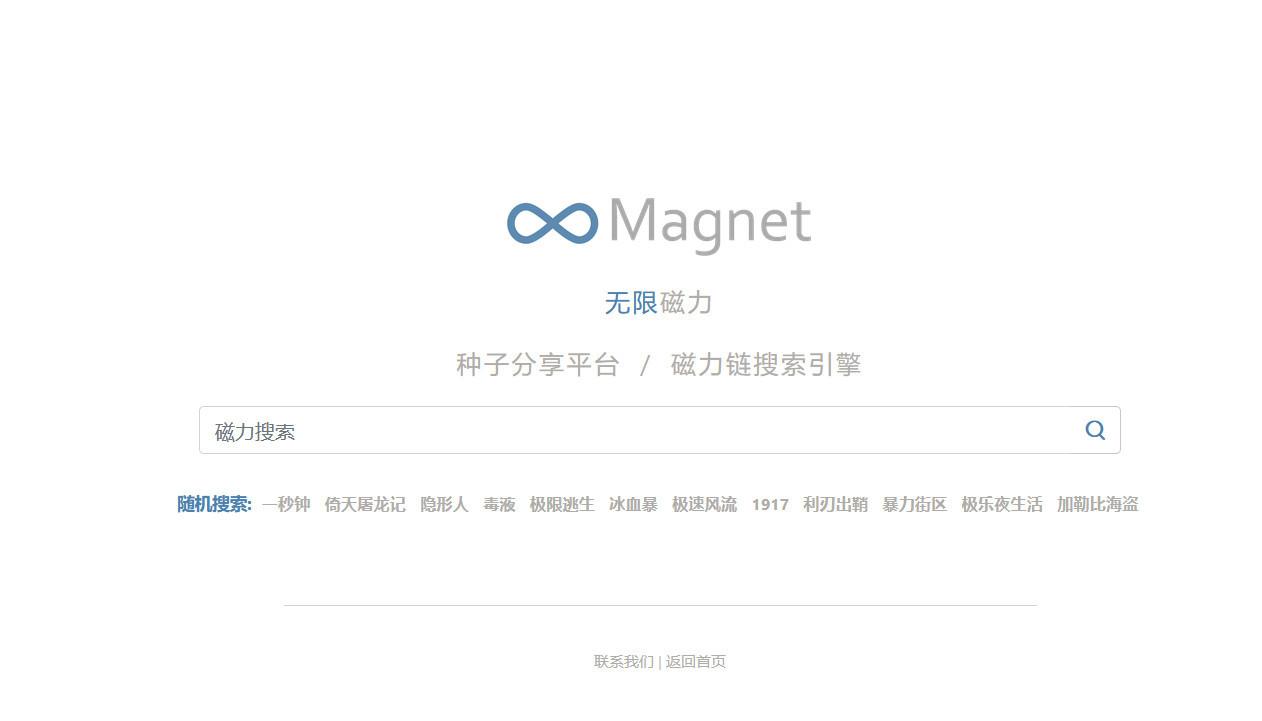 无限磁力,搜索速度奇快、无广告的磁力搜索引擎