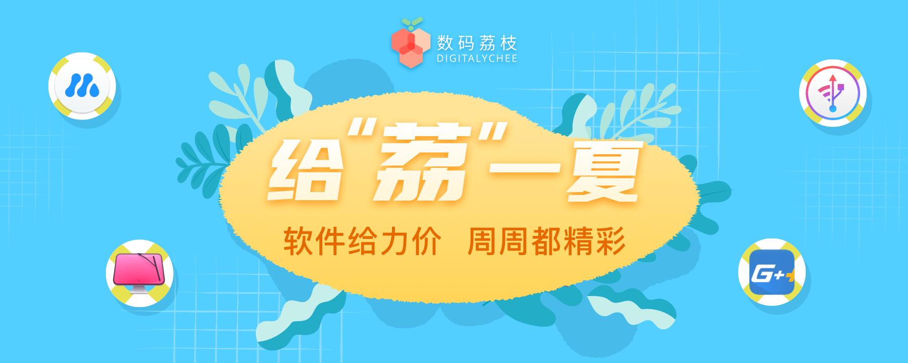 """给""""荔""""一夏惊喜第一弹,爆款软件独家优惠"""
