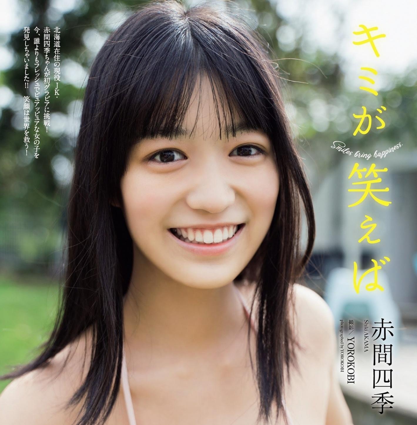 北海道雪国高中生赤间四季青春活力超无敌不可思议身材真的只有16岁!?