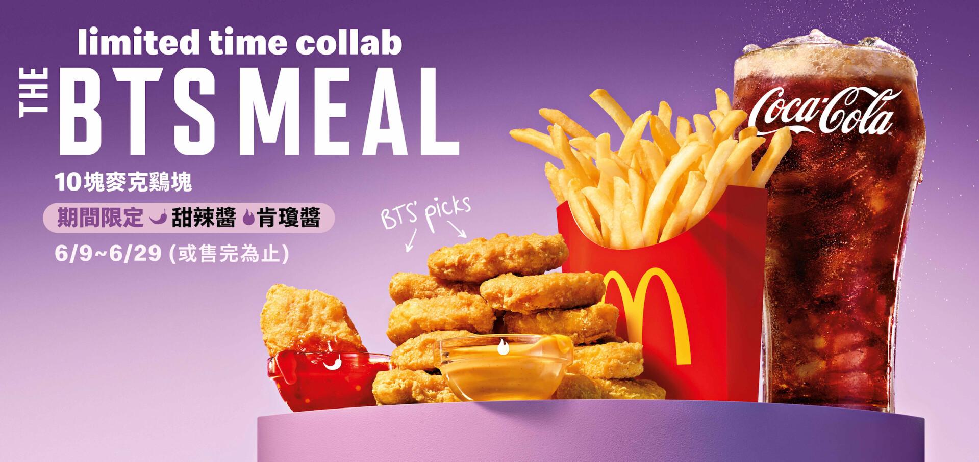 《麦当劳联名套餐》不只有BTS!?下一波合作将与「JUMP系列」联手?-itotii