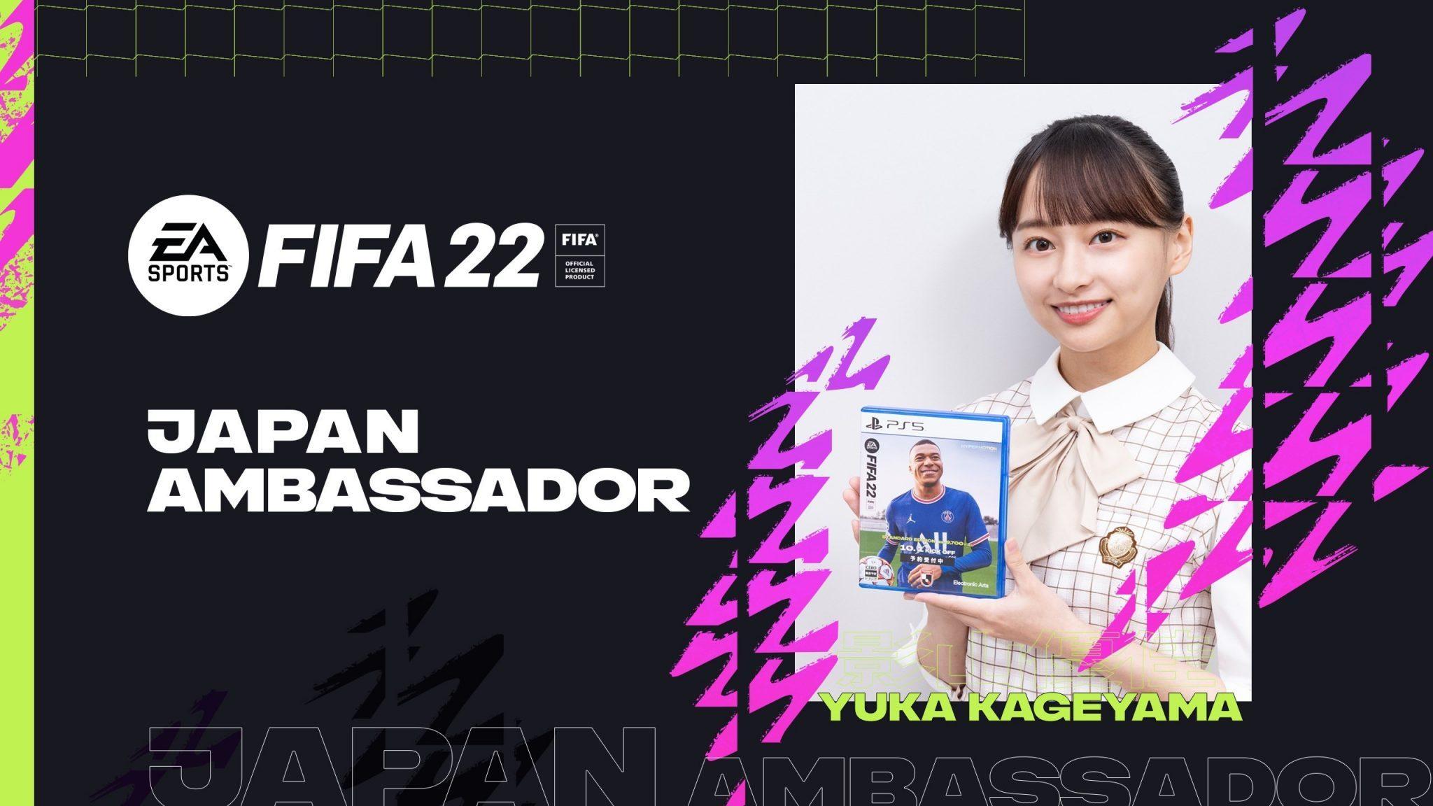 日向坂46影山优佳就任『FIFA22』日本区宣传大使宣传活动陆续开跑-itotii