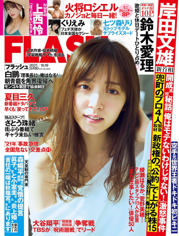 铃木爱理登场『FLASH』封面人物「觉得自己是个成熟大人了!」-itotii