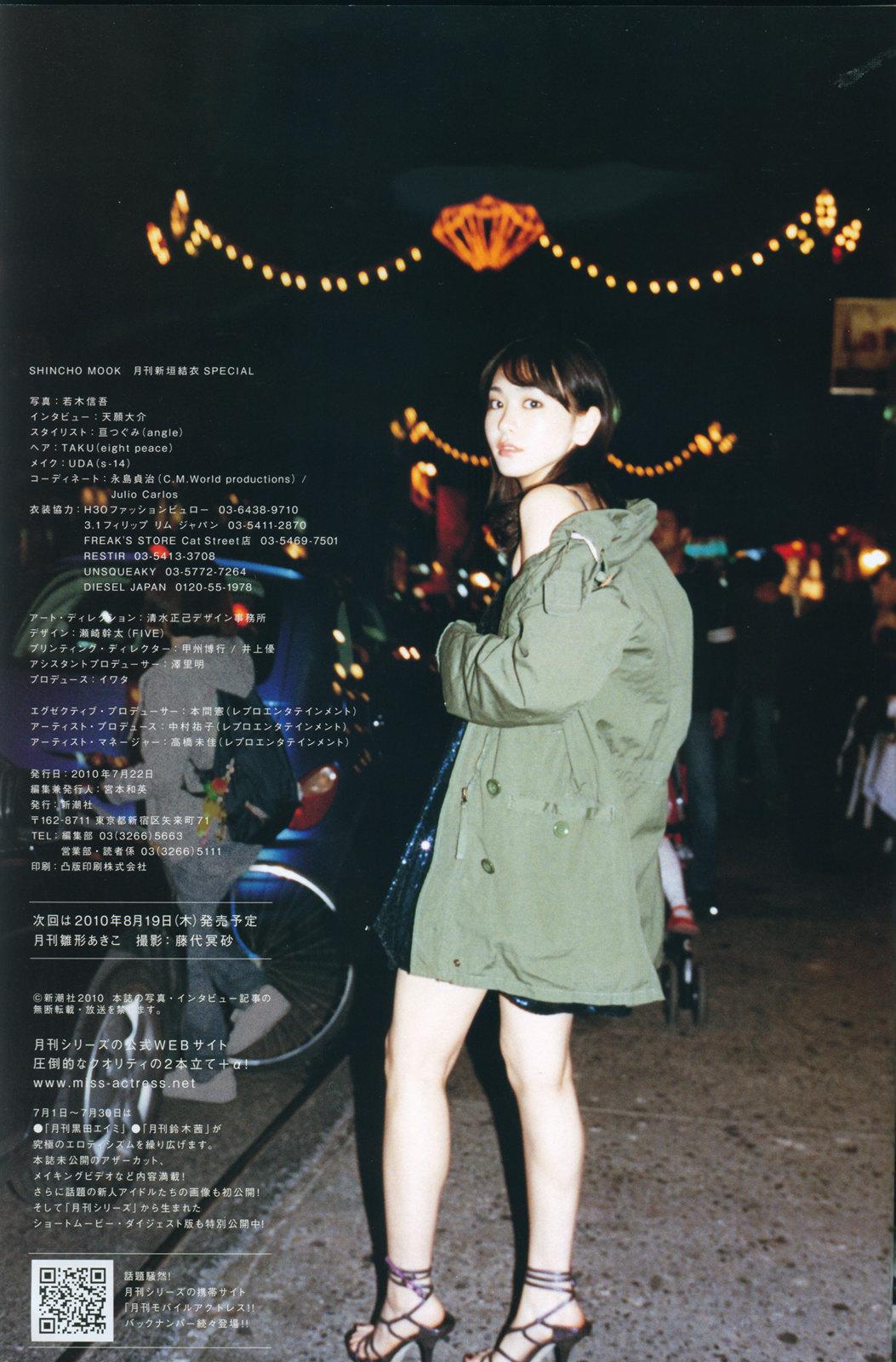 新垣结衣-itotii