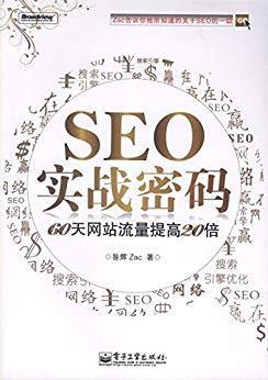 SEO实战密码PDF下载
