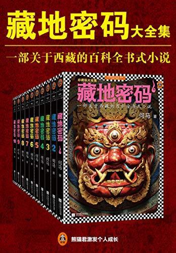 藏地密码·珍藏版大全集(套装共10册)