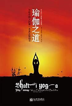 瑜伽之道:寫給中國人的第一本真正瑜伽書