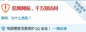 快速解除QQ网站安全拦截,成功率极高