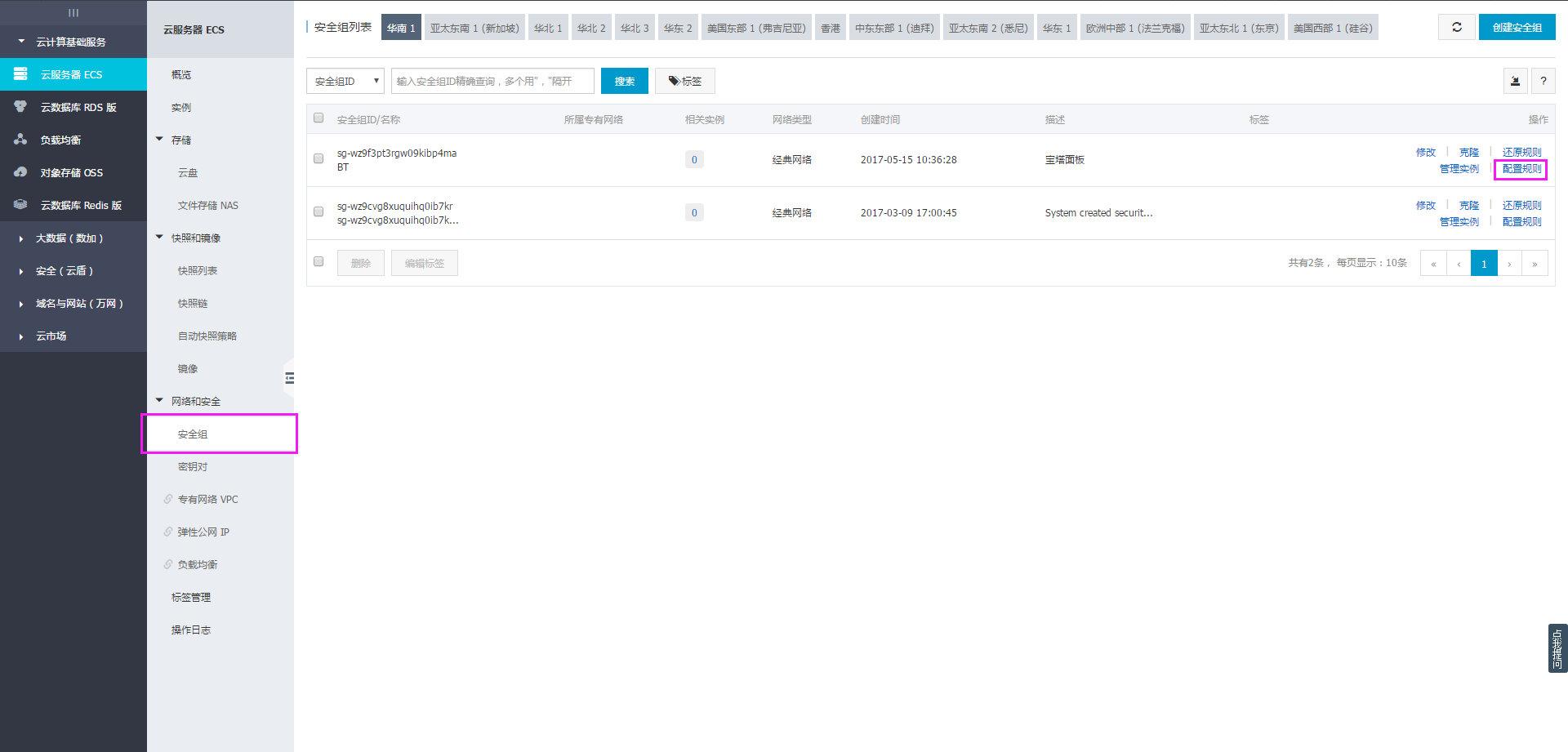 解决宝塔面板在阿里云服务器ECS无法访问问题