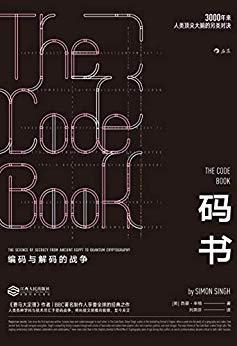 码书:编码与解码的战争PDF下载