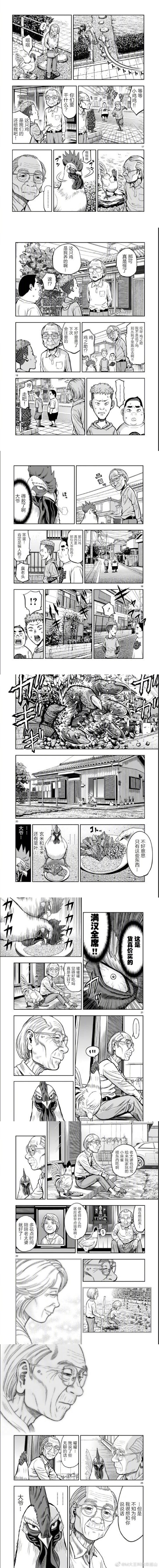 这不比博人传燃? 日本漫画 动漫图片 第6张