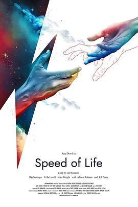 生命的速度