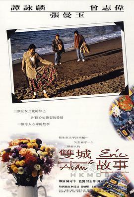 双城故事1991