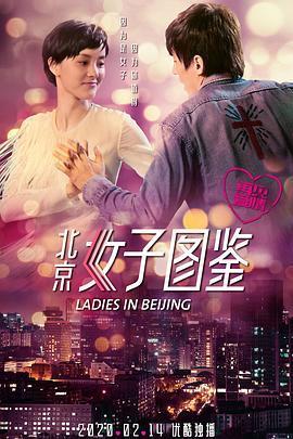 北京女子圖鑒之再見愛情