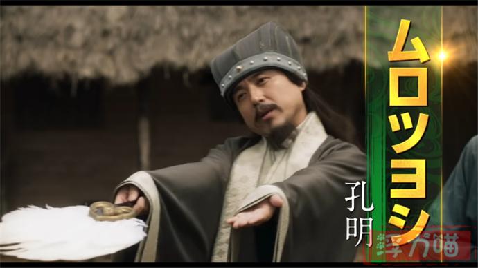 日本版三国演义, 日本三国演义, 新解释‧三国志