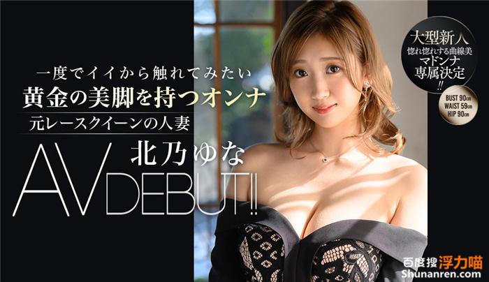 北乃由奈, 北乃ゆな, JUL-487