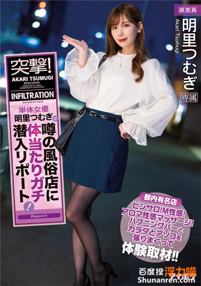 明里紬, 明里つむぎ, MEYD-664