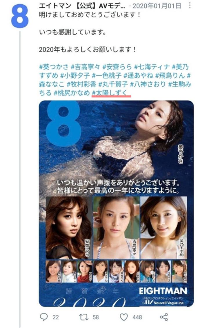 王道可爱, 広瀬莲, STARS-371, MINAMO
