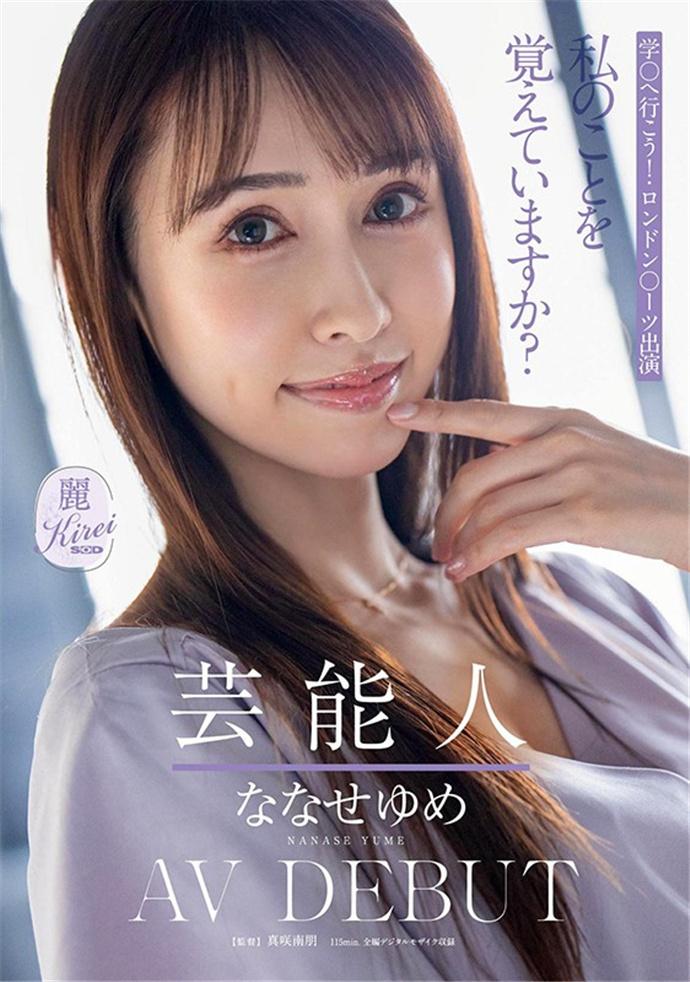 七星结女, ななせゆめ, KIRE-041