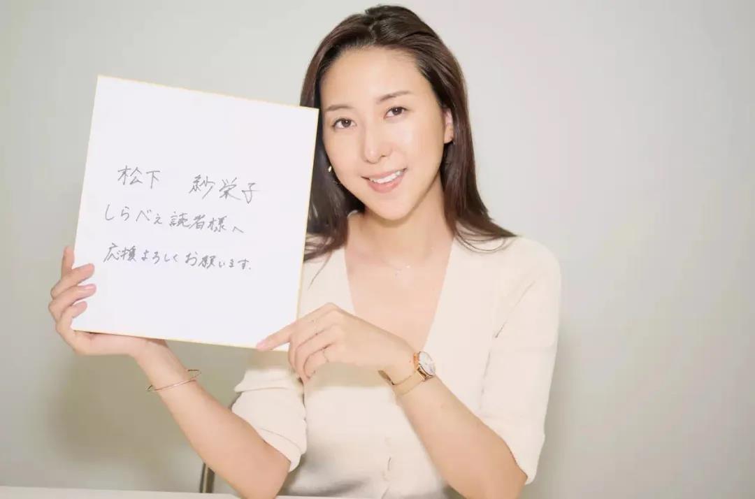 宅老师写给我最喜欢的日本女星松下纱荣子的图片 第3张
