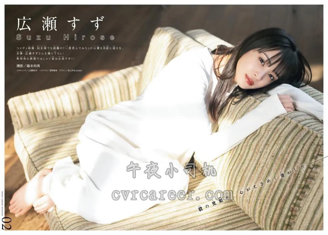 宅妹子suzu.hirose.official的图片 第8张