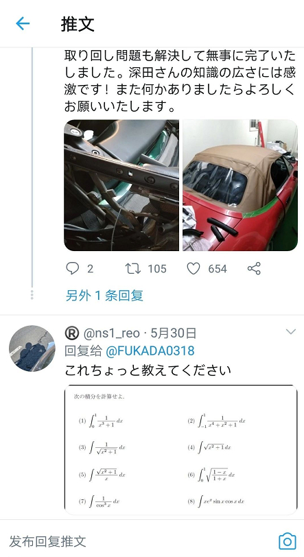 硬盘女神深田咏美的图片 第3张