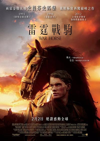 戰馬(2011)