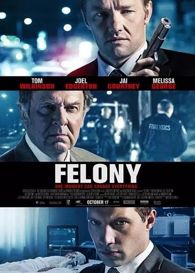 重罪(2014)