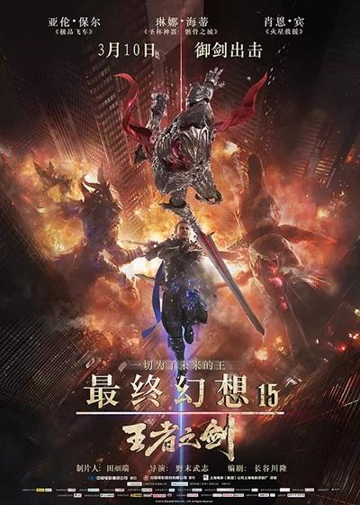 最終幻想15王者之劍