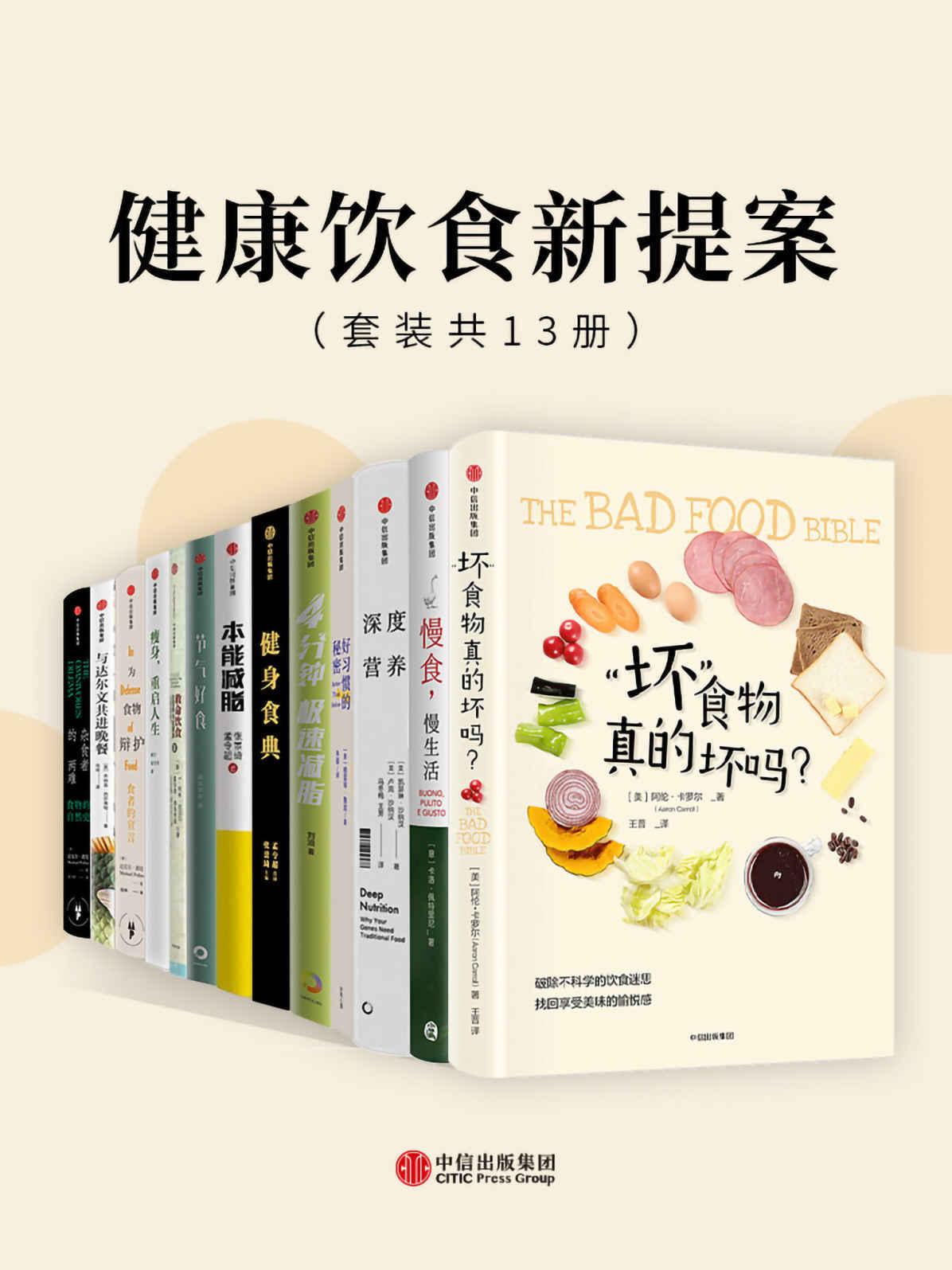 健康饮食新提案(套装共13册)pdf-epub-mobi-txt-azw3