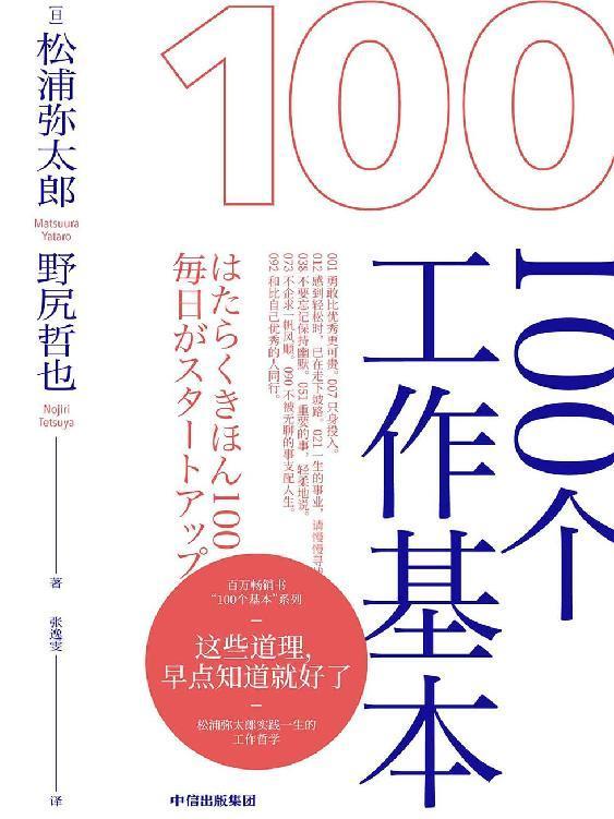 100个工作基本 [日]松浦弥太郎pdf-epub-mobi-txt-azw3