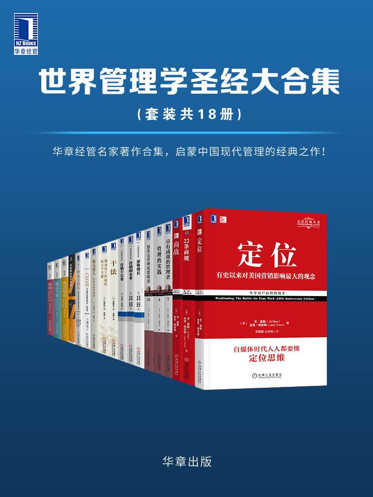 世界管理学圣经大合集(套装共18册)pdf-epub-mobi-txt-azw3